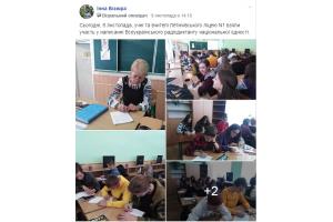 Всеукраїнського радіодиктанту національної єдності