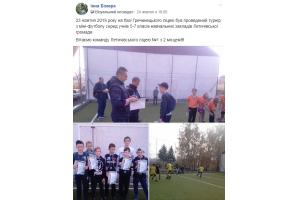 Турнір з міні-футболу серед учнів 5-7 класів